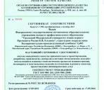 Система менеджмента качества ЭПК УрФУ соответсвует ГОСТ Р ISO 9001-2011