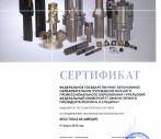 Сертификат почётного партнёра «Seco Tools»