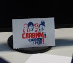 """На базе ЭПК УрФУ прошел конкурс """"Славим человека труда!"""""""