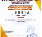 ЭПК УрФУ – участник Международной специализированной выставки «Станкостроение. Обработка металлов - 2015»