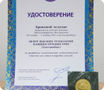 """На выставке """"Металлообработка. Инструменты"""" Центр высоких технологий машиностроения ЭПК УрФУ награжден почетной грамотой и бронзовой медалью"""